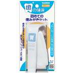 FINGERBRUSH KIT WITH TOOTHPASTE 21g TRS051217